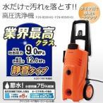 ショッピング高圧洗浄機 高圧洗浄機 FIN-801EHG-D(50Hz 東日本専用)・FIN-801WHG-D(60Hz 西日本専用) オレンジ アイリスオーヤマ