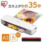 アイリスオーヤマ 高速起動ラミネーター4本ローラーA3