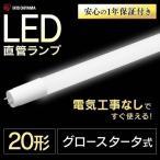 直管LEDランプ 20形 LDG20T・D・9/10E 昼光色 LDG20T・N・9/10E 昼白色 アイリスオーヤマ
