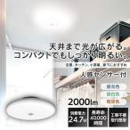 シーリングライト 小型 薄形 2000lm 人感センサー SCL20 電球色 昼白色 昼光色 アイリスオーヤマ