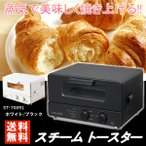 ☆送料無料☆ トースター おしゃれ パン 話題のスチームトースター スチーム トースターシェフ ST-70091 トレードワン 食パン 焼く 蒸気 クロワッサン