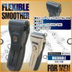 髭剃り 電気充電髭そり フレキシブル スムーサー FOR MEN RSM-1162 HIRO (D)