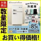 冷蔵庫 一人暮らし ミニサイズ おしゃれ 一人暮らし用 2ドア 冷凍冷蔵庫 家庭用 小型 85L