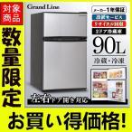 冷蔵庫 一人暮らし ミニサイズ おしゃれ 一人暮らし 2ドア 冷凍 冷蔵 家庭用 小型 コンパクト 静音 大容量 ノンフロン 90L Grand-Line AR-90L02
