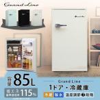 冷蔵庫 一人暮らし ミニサイズ 単身 おしゃれ 1ドア 冷凍冷蔵庫 冷凍 家庭用 小型 コンパクト 静音 ノンフロン 85L Grand-Line ARD-85LG ARD-85LW ARD-85LB