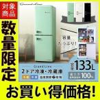 Grand-Line 2ドア レトロ冷凍 冷蔵庫 133L ライトグリーン ARE-133LG