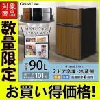 冷蔵庫 一人暮らし 一人暮らし用 2ドア 新品 おしゃれ 90L 木目 木目調 冷凍庫