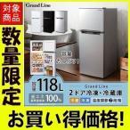 冷蔵庫 二人暮らし 新品 安い 2ドア おしゃれ 118L ブラック シルバー 冷凍冷蔵庫