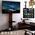 テレビ台 おしゃれ 壁掛け風 スタンド ハイタイプ おしゃれ シンプル 71792・32646 クロシオ