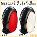 バリスタ ネスカフェ ゴールドブレンド レッド PM9631 Nestle コーヒーメーカー コーヒー エスプレッソ カフェラテ ネスレ 本体