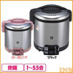 ショッピング炊飯器 炊飯器 リンナイ ガス RR-055GS-D-13A・LPG