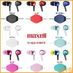 カナル型ヘッドホン +FiT リール MXH-C100R maxell 日立マクセル