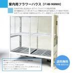 送料無料 小型ガラス温室 FHB-908WH ピカコーポレイション