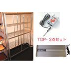 小型温室TOP-1511S+TOP-210SW+ヒーターサーモ 3点セット