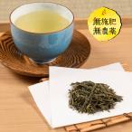 無施肥無農薬栽培がぶのみ煎茶150g