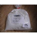 無施肥無農薬栽培米の小麦粉500g