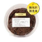 無施肥無農薬栽培の丹波黒豆、コシヒカリ100% 黒豆味噌400g