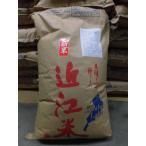 無施肥 無農薬栽培 滋賀県 沢 昌弘さんのコシヒカリ玄米30kg