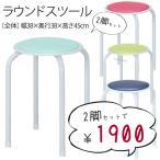 丸イス 2脚セット パイプ ラウンドスツール パイプ椅子 セット 丸イス 会議椅子 チェア スタッキング