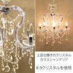 シャンデリア CHANDELIER アンティーク お姫様系 シャンデリアランプ 照明