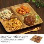 アカシア 食器 トレー 木製 トレイ 北欧 プレート ウッド 木製食器 ナチュラル