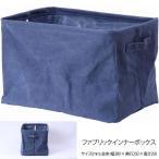 カラーボックス インナーボックス 収納ケース 収納ボックス ファブリック 小物入れ 衣類収納 インナーケース 布