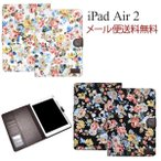 iPad Air 2 ケース カバー アイパッドエアー2 スタン