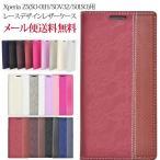 Xperia Z5 ケース 手帳型 ケース SO-01H SOV32