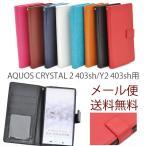 アクオスクリスタルY2 ケース 手帳型 無地 ケース AQUOS CRYSTAL 2 横開き カード収納 フリップ カバー