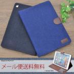 iPad Pro スタンド付き 9.7インチ用 デニムデザイン