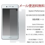 Xperia X Performance SO-04H SOV33 502SO 用 保護フィルム 液晶保護