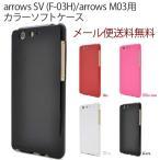 ARROWS SV F-03H f03h カバー 楽天モバイル ARROWS M03 カラー ソフト ケース