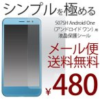Android ONE 507SH 液晶保護シール SHARP 液晶 保護フィルム Y!mobile