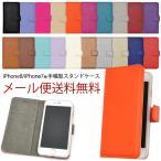 アイフォン7 ケース 手帳 iphone 7 手帳型 おしゃれ スタンドケース