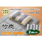 ピロー 国産竹炭パイプ入り 竹炭リバーシブル枕 2個組 約43×63cm リバーシブルタイプ まくら マクラ 枕
