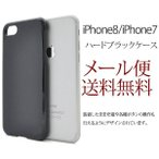 iPhone7 ケース カバー アイフォン7 アイホン7 ケース カバー ハードクリアケース