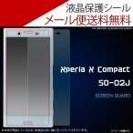 Xperia X Compact SO-02J 液晶保護シール 液晶保護フィルム