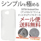 507SH Android ONE ドット クリア ソフトケース 507SHケース 507SHカバー SHARP 薄型 TPU Y!mobile