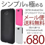 507SH Android ONE カラーソフトケース Y!mobile