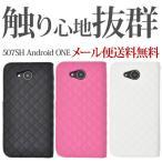 507SH Android ONE 手帳型 SHARP スマホケース スマホカバー Y!mobile