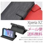 XperiaXZ ケース エックスペリアXZ xperia xz ケース 手帳型 カバー スタンド機能 カードホルダー
