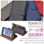 XperiaXZ ケース エックスペリアXZ xperia xz ケース 手帳型 カバー スタンド機能 カーボンデザイン