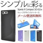 エクスペリア X コンパクト SO-02J用 Xperia X Compact SO-02J ソフトケース