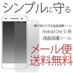Android ONE S1 液晶保護シール SHARP 液晶 保護フィルム Y!mobile