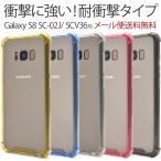 Galaxy S8 ギャラクシー SC-02J/SCV36 ソフトケース  おしゃれ カラー バンパー ケース