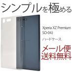 ショッピングエクスペリア Xperia XZ Premium SO-04J ケース カバー エクスペリア xz シンプル ハードケース