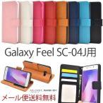 SC-04J Galaxy Feel ギャラクシー スマホ ケース カバー SC-04Jケース SC-04Jカバー 手帳型 スタンド機能 レザー 携帯ケース