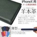 iPhoneX ケース 手帳型 iPhone X 薄型 カバー アイフォンX スマホケース 本革 羊本革