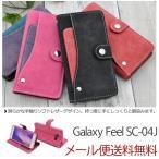 GALAXY Feel ギャラクシーフィール SC04J ケース SC-04J ドコモ カバー 手帳型 スタンド機能