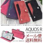 AQUOS R ケース カバー 携帯ケース アクオスアール 手帳型 SH-03J/SHV39/604SH スライドカード ポケット ソフト レザー ケー